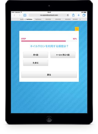 株式会社RuRu iPad アンケート調査